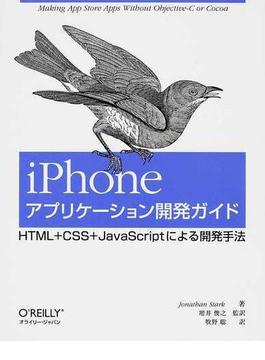 iPhoneアプリケーション開発ガイド HTML+CSS+JavaScriptによる開発手法