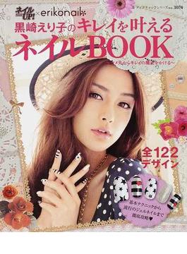黒崎えり子のキレイを叶えるネイルBOOK ツメ先からキレイの魔法をかける ネイルUP!×erikonail(レディブティックシリーズ)