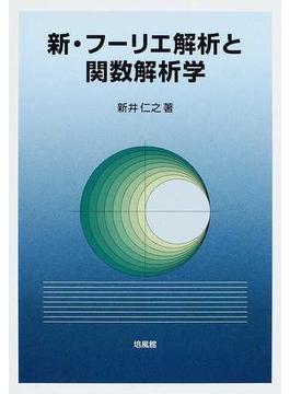 新・フーリエ解析と関数解析学