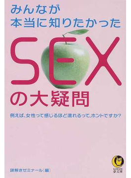 みんなが本当に知りたかったSEXの大疑問 例えば、女性って感じるほど濡れるって、ホントですか?(KAWADE夢文庫)