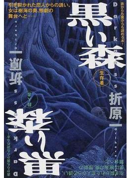 黒い森 生存者 殺人者(祥伝社文庫)