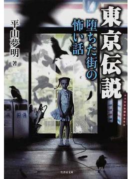 東京伝説 堕ちた街の怖い話(竹書房文庫)