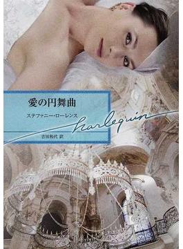 愛の円舞曲(ハーレクイン文庫)