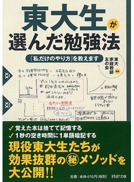 東大生が選んだ勉強法 「私だけのやり方」を教えます(PHP文庫)