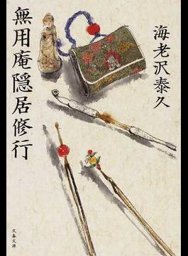 無用庵隠居修行(文春文庫)