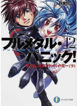 フルメタル・パニック! 12 ずっと、スタンド・バイ・ミー 下(富士見ファンタジア文庫)