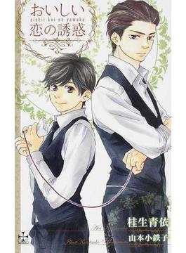 おいしい恋の誘惑(Cross novels)