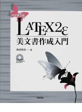 LATEX2e美文書作成入門 改訂第5版