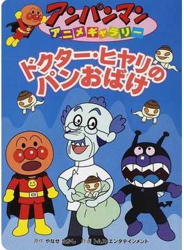 ドクター・ヒヤリのパンおばけ (アンパンマンアニメギャラリー)の表紙