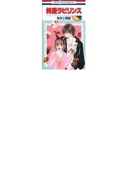 純愛ラビリンス(花とゆめCOMICS) 7巻セット(花とゆめコミックス)