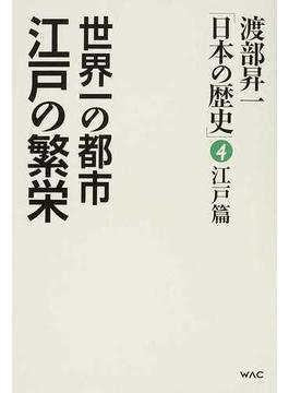 渡部昇一「日本の歴史」 4 世界一の都市江戸の繁栄