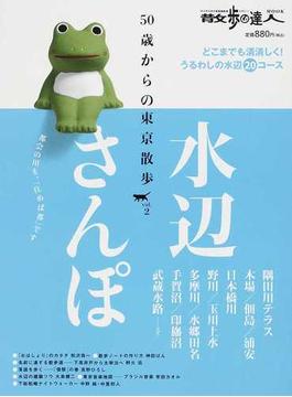 50歳からの東京散歩 vol.2 水辺さんぽ