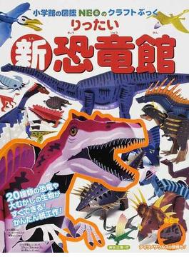 りったい新恐竜館