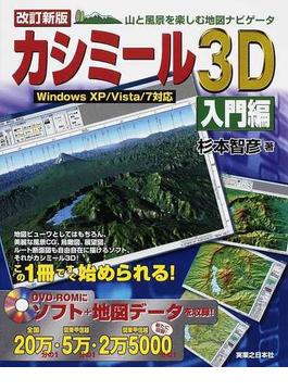 カシミール3D 山と風景を楽しむ地図ナビゲータ 改訂新版 入門編