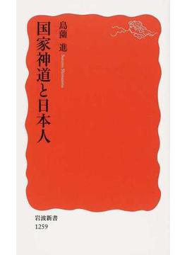国家神道と日本人(岩波新書 新赤版)