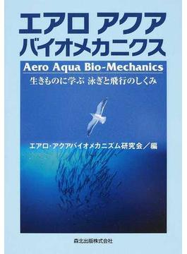 エアロアクアバイオメカニクス 生きものに学ぶ泳ぎと飛行のしくみ