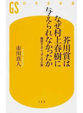 芥川賞はなぜ村上春樹に与えられなかったか 擬態するニッポンの小説(幻冬舎新書)