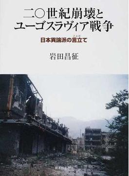 二〇世紀崩壊とユーゴスラヴィア戦争 日本異論派の言立て