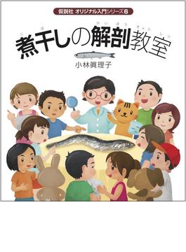 煮干しの解剖教室(オリジナル入門シリーズ)