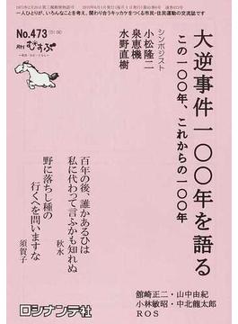 月刊むすぶ 自治・ひと・くらし 473号('10年6月号) 大逆事件一〇〇年を語る