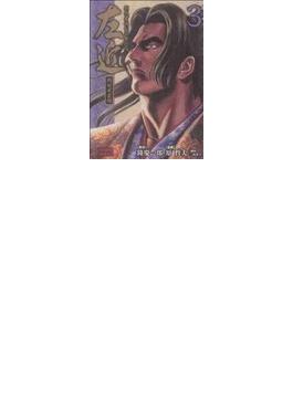 影武者徳川家康外伝左近(TOKUMA C) 3巻セット(Tokuma comics)