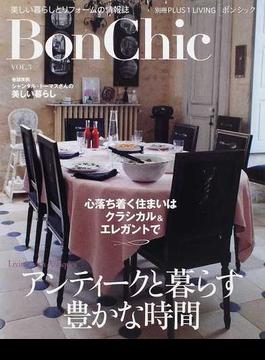 Bon Chic 美しい暮らしとリフォームの情報誌 VOL.3 アンティークと暮らす豊かな時間