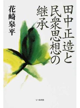 田中正造と民衆思想の継承
