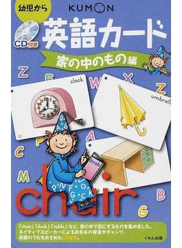 英語カード 幼児から 第2版 家の中のもの編