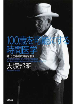 100歳を可能にする時間医学 老化と寿命の謎を解く