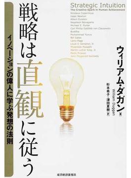 戦略は直観に従う イノベーションの偉人に学ぶ発想の法則