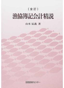 漁協簿記会計精説 全訂