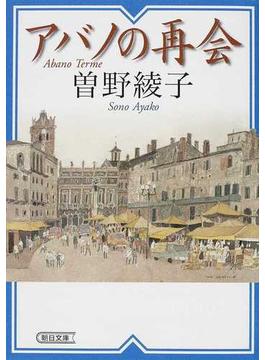 アバノの再会(朝日文庫)