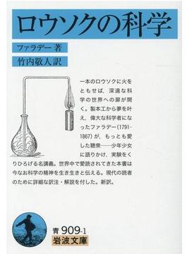 ロウソクの科学(岩波文庫)