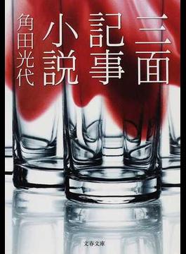 三面記事小説の通販/角田 光代 ...