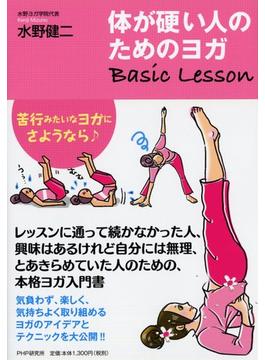 体が硬い人のためのヨガBasic Lesson