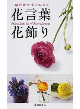 花言葉・花飾り 一輪の花で幸せになる!