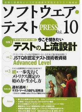 ソフトウェア・テストPRESS 品質と信頼性という付加価値を実践するテスト情報誌 Vol.10 テストの上流設計/JSTQB Advanced Level/続・メトリクス