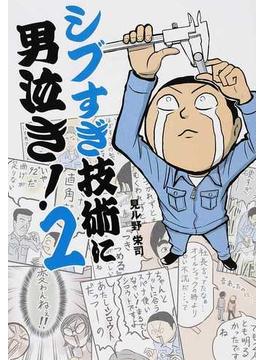 シブすぎ技術に男泣き! ものづくり日本の技術者を追ったコミックエッセイ第2弾 2
