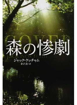 森の惨劇(扶桑社ミステリー)