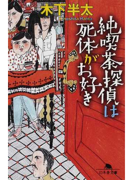 純喫茶探偵は死体がお好き(幻冬舎文庫)