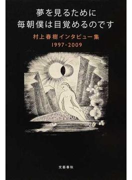 夢を見るために毎朝僕は目覚めるのです 村上春樹インタビュー集1997−2009