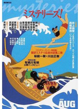 ミステリーズ! vol.42(2010AUGUST)