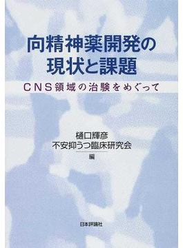 向精神薬開発の現状と課題 CNS領域の治験をめぐって