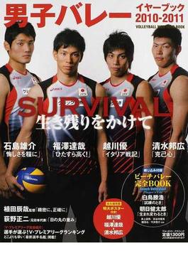男子バレーイヤーブック 2010−2011 SURVIVAL生き残りをかけて