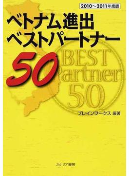 ベトナム進出ベストパートナー50 2010〜2011年度版