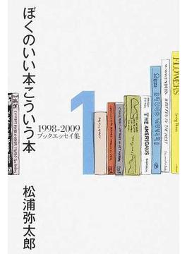ぼくのいい本こういう本 1998−2009ブックエッセイ集 1