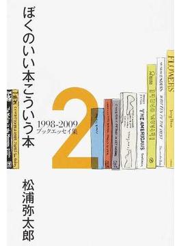 ぼくのいい本こういう本 1998−2009ブックエッセイ集 2