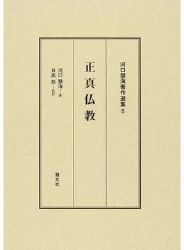河口慧海著作選集 5 正真仏教