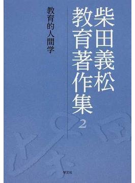 柴田義松教育著作集 2 教育的人間学