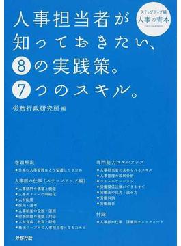 人事担当者が知っておきたい、8の実践策。7つのスキル。 ステップアップ編 人事の青本